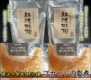 ●吉切鮫フカヒレの姿煮 [化粧箱入] F2 170g×2 煮込みスープ付き ギフト [送料無料] 横浜 中華街 母の日