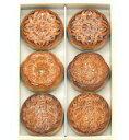 お歳暮 ギフト プレゼントに最適 月餅 セット G-1520 | 内祝 お返し 内祝い お菓子 ギフト プレゼント お供え お菓子 …