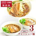 寒中見舞い ギフト に最適 チャーシュー麺 ラーメン [ 3パック セット ] 送料込 ラーメン ( 生麺 チャーシュー 入)…
