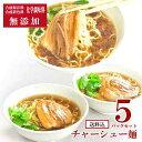 寒中見舞い ギフト に最適 チャーシュー麺 ラーメン [ 5パック セット ]送料込 ラーメン ( 生麺 チャーシュー 入) |…