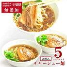 ■聘珍樓チャーシュー麺(5パックセット)【送料込】【新商品】