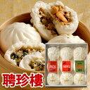 お誕生日祝い ギフト に最適 送料無料 3種の 中華まん NKY30B 冷凍 肉まんシリーズ | 贈り物 食べ物 高級 詰合せ ギフ…