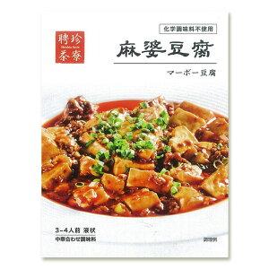 麻婆豆腐 [ マーボドウフ ] の素   聘珍樓 聘珍楼 炒め物 中華だし 中華調味料 中華 無添加 だし 料理の素 シェフシリーズ スパイスセット 中華料理 惣菜 中華惣菜 お取り寄せ お取り寄せグル