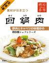 ●回鍋肉 [ホイコーロー] 中華合せ調味料 横浜中華街 聘珍樓 シェフシリーズ ホイコウロウの素 食フェス