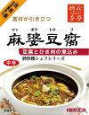 ●麻婆豆腐[マーボドウフ]の素 横浜中華街 聘珍樓 シェフシリーズ マーボー豆腐 中華合わせ調味料 食フェス