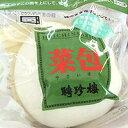 レンジ専用 野菜まん [中] 横浜 中華街 聘珍樓 肉まん にくまん シリーズ 豚まん 【菜肉包】
