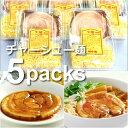 ■チャーシュー麺 M7[5パック セット] 横浜 中華街 聘珍樓 お取り寄せグルメ ギフト 誕生日 プレゼント 還暦祝 内祝 母の日