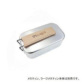 trangia/トランギア メスティン・ラージメスティン用レザーハンドルカバー タン TR-620210