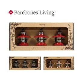 ベアボーンズリビング Barebones Living | ベアボーンズ ミニエジソンランタンLED 3パック