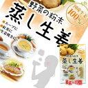 野菜の粉末 蒸し生姜 粉末(パウダー)8g【当店より出荷】