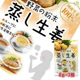 国内産 野菜の粉末 蒸し生姜 粉末(パウダー)8g×3袋(24g)【当店より出荷】