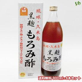 (6)【送料無料】琉球黒麹もろみ酢 900ml×6本セット