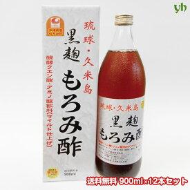 (6)【送料無料】琉球黒麹もろみ酢 900ml×12本セット