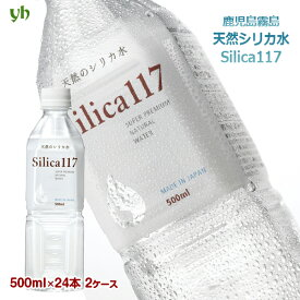 【送料無料】国内産高濃度天然シリカ水 Silica117 500ml×24本×2ケース(48本)
