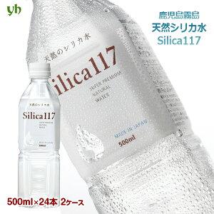 【送料無料】国内産美の水天然シリカ水Silica117500ml×24(2ケース)【smtb-T】