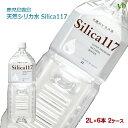 【送料無料】国内産高濃度天然シリカ水Silica117 2L×6本(2ケース)【smtb-T】