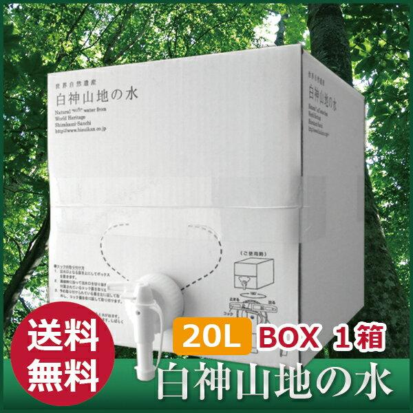【送料無料】世界遺産 白神山地の水20Lボックス(専用コック付き)1ケース【smtb-T】