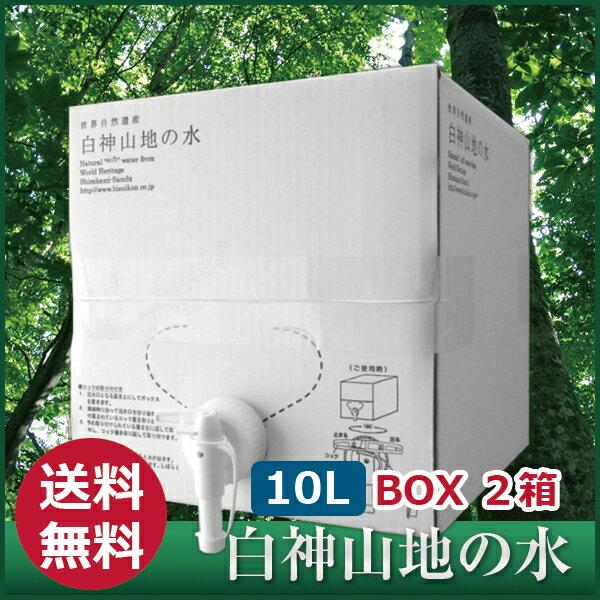【送料無料】2C/Sまとめてお買得♪白神山地の水10Lボックス(専用コック付き)【smtb-T】