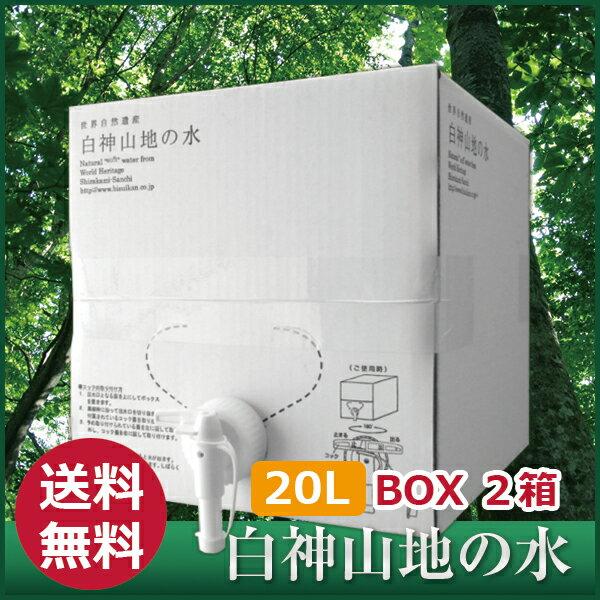 【送料無料】2C/Sまとめてお買得白神山地の水20Lボックス×2(専用コック付き)【smtb-T】