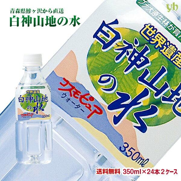 【送料無料】世界遺産 白神山地の水350ml×24本入×2ケース【smtb-T】