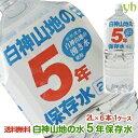 (3)青森県より直送!【6本】世界遺産 白神山地の5年保存水(2L×6本)1ケース