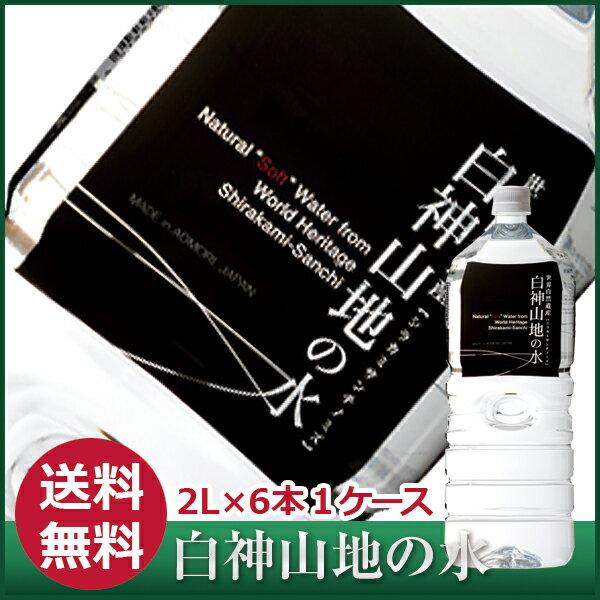 【送料無料】世界遺産 白神山地の水 黒ラベル(2L×6本)【smtb-T】