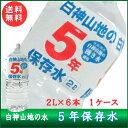 【送料無料】世界遺産 白神山地の5年保存水2L×6本【smtb-T】