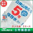 【送料無料】長期保存水白神山地の5年保存水2L×6本入 2ケース(12本)【smtb-T】
