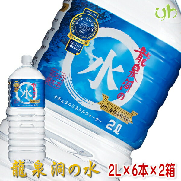 岩手から直送いたします!世界も認めた日本の名水龍泉洞の水 2L×6本×2ケース』(12本 24L)