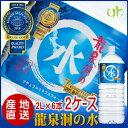龍泉洞の水(2L×6本入)2ケース(12本・24L)日本郵便で翌日発送
