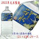 【前予約特別価格】(9999)龍泉洞の水『2021年 若水』(2L×6本入)2ケースセット ヤマト運輸発送(2個口)