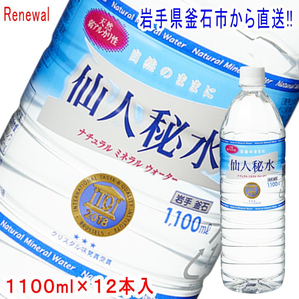 リニューアル 岩手の名水仙人秘水(1100ml×12本)1ケース【smtb-T】