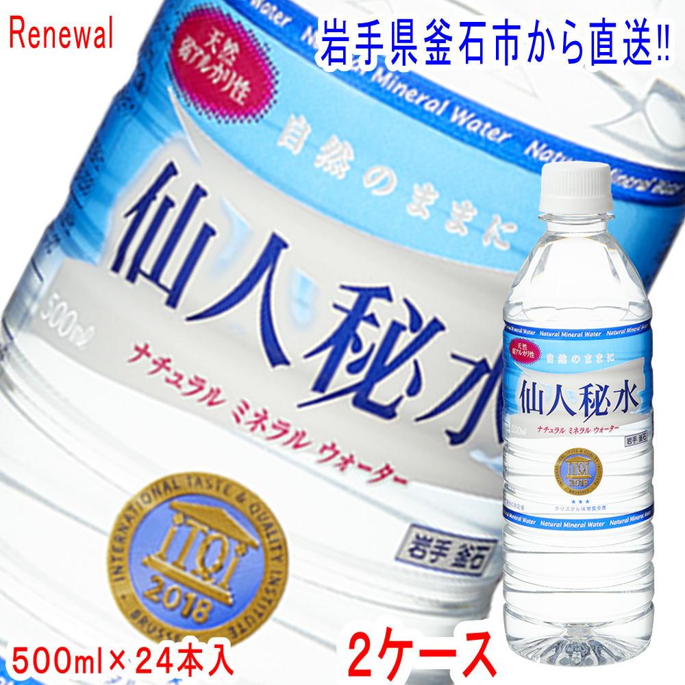 【送料込み】岩手の名水仙人秘水(500ml×24本)2ケース