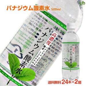 【送料無料】体が喜ぶ健康水バナジウム酸素水 500ml×24本入×2ケース