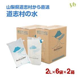山梨県道志村から産地直送!!道志村の天然水doshiwater(2L×6袋×2箱)初回購入オススメです。エコケース付き