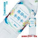 (84)【送料無料】富山県の名水 黒部の氷筍水(500ml×24本)2ケース(48本)