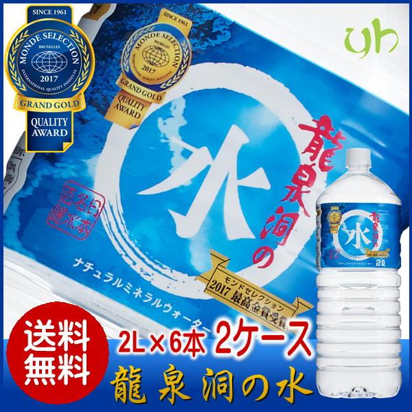 定期購入 龍泉洞の水(2L×6本)2ケース12本(24L)東北〜関西まで送料無料