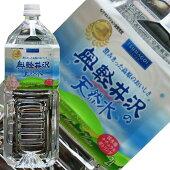奥軽井沢の天然水