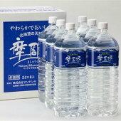 送料無料!!(送料込み)北海道の天然水摩周湖(2L×6本)2ケースセットお届けエリア【東北・関東・中部】