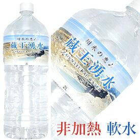 (159)宮城県より直送!【12本】蔵王湧水 樹氷(2L×6本)2ケース