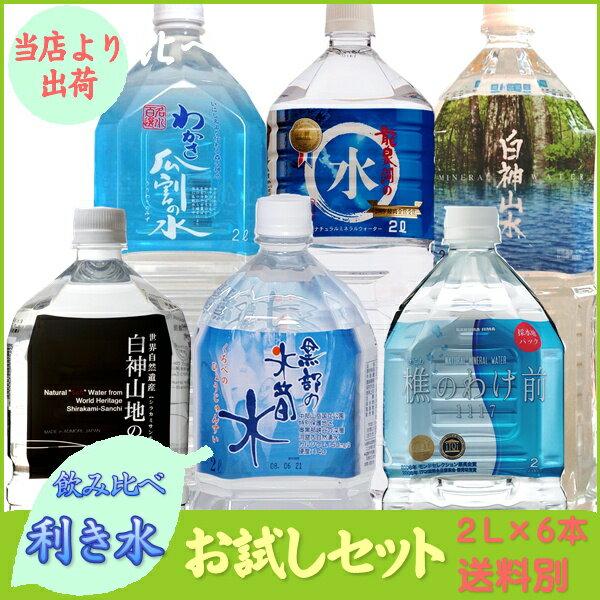 国内天然水【利き水】お試しセット2L×6アイテム