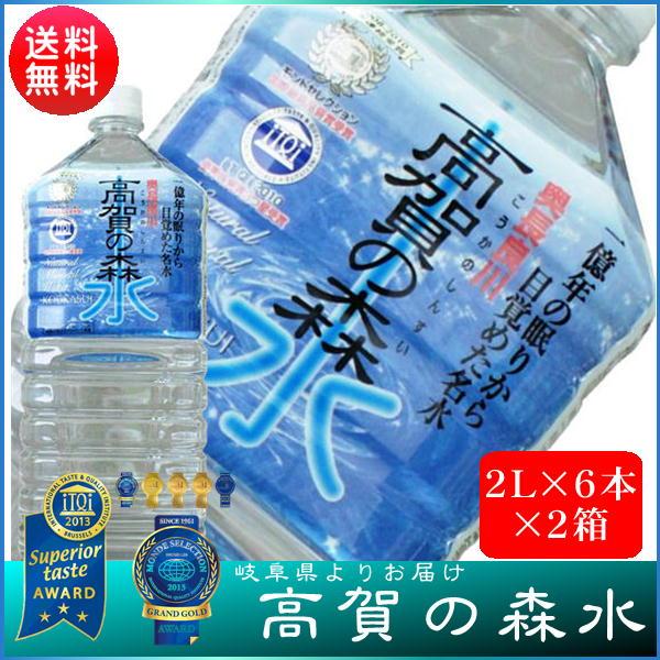 【送料無料】奥長良川 高賀の森水(2Lx6本)2ケースセット