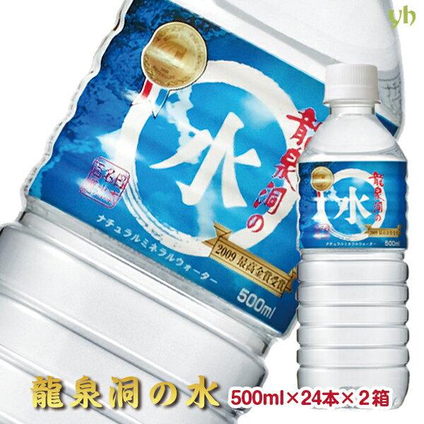 【送料無料】龍泉洞の水500ml×24本入2ケースセット(48本)【smtb-T】
