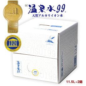 [2箱]送料無料 温泉水99 11.5L×2ケース(23L)エスオーシー 超軟水 アルカリイオン水 ミネラルウォーター
