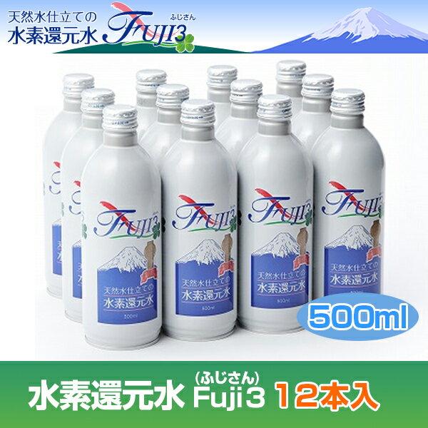 【お試しセット】TVで話題!水素還元水Fuji3(ふじさん)500ml×12本