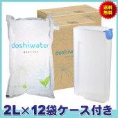 【送料無料】お届けエリア【本州】doshiwater(2L×6袋×2)ケース付【smtb-T】