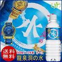 【送料無料】龍泉洞の水(500ml×24本)1ケース【smtb-T】