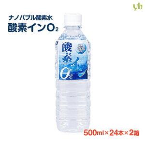 送料無料!!ナノバブル酸素水更にお得な2ケースセット酸素イン(500ml×24本)2ケース