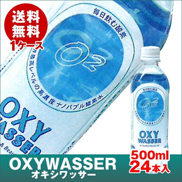 送料無料!!OXY WASSER(オキシワッサー)500ml×24本入 【smtb-T】