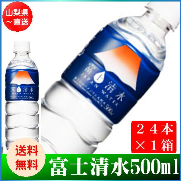 【送料無料】バナジウム天然水富士清水(500ml×24本)1箱